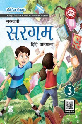 सरस्वती सरगम हिंदी पाठमाला कक्षा-3