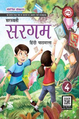 सरस्वती सरगम हिंदी पाठमाला कक्षा-4