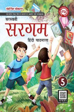 सरस्वती सरगम हिंदी पाठमाला कक्षा-5