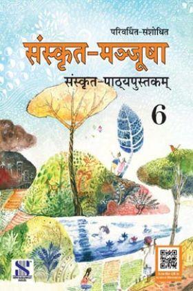 संस्कृत मञ्जूषा संस्कृत-पाठ्यपुस्तकम For Class - VI