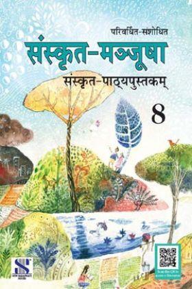 संस्कृत मञ्जूषा संस्कृत-पाठ्यपुस्तकम For Class - VIII