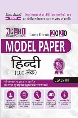 Model Paper BSE Board Chapterwise Question Answer For Class XII Hindi-100 Marks (For 2020 Exam)