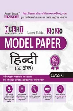 Model Paper BSE Board Chapterwise Question Answer For Class XII Hindi-50 Marks (For 2020 Exam)