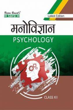 मनोविज्ञान (Psychology) For Class XII