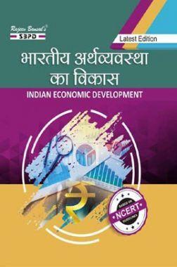 भारतीय अर्थव्यवस्था का विकास (Indian Economic Development) For Class XII