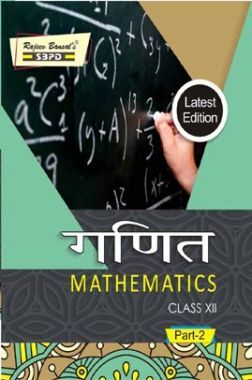 Mathematics Part-II For Class XII