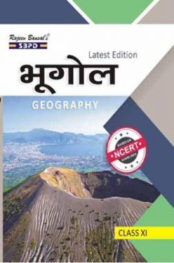 भूगोल (Geography) For Class XI