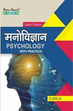 मनोविज्ञान (Psychology) With Practical For Class XI