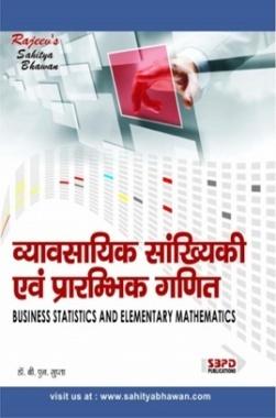 व्यावसायिक सांख्यिकी एवं प्राथमिक गणित