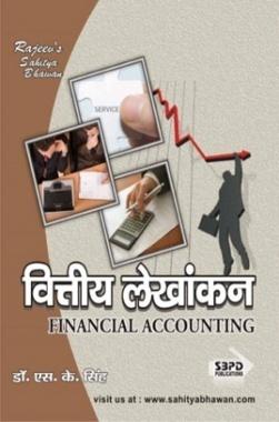 वित्तीय लेखांकन (Financial Accounting)