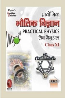भौतिक विज्ञान लैब मैन्युअल कक्षा ११