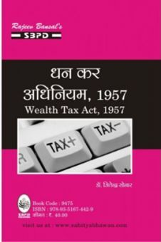 Practical Problems in Income Tax
