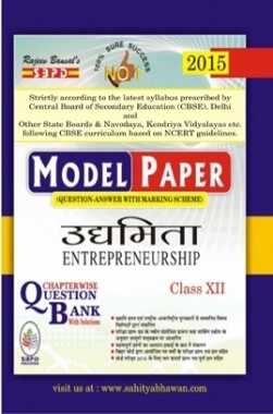 Entrepreneurship (E-Model Paper) Class XIIth