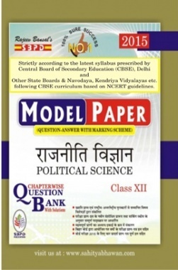 Political Science (E-Model Paper) Class XIIth