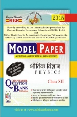 Physics (E-Model Paper) Class XIIth