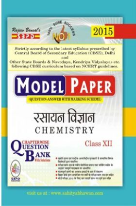 Chemistry (E-Model Paper) Class XIIth