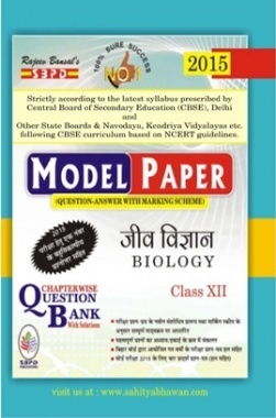 Biology (E-Model Paper) Class XIIth