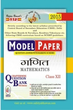 Mathematics (E-Model Paper) Class XIIth