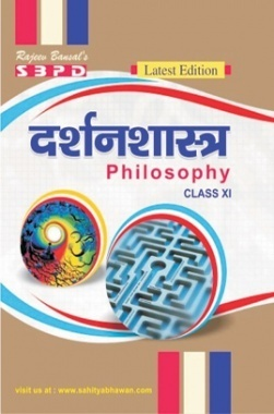 Philosophy Class XIth