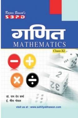 Mathematics (Combined) Class XIth
