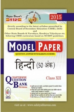 Download हिंदी (Hindi) 50 Marks (E-Model Paper) Class XIIth by SBPD  Editorial Board PDF Online