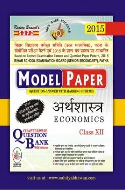Economics (E-Model Paper) Class XIIth