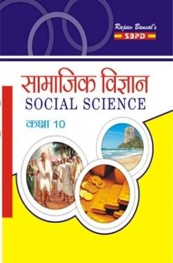 सामाजिक विज्ञान कक्षा 10