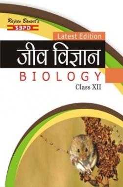 जीव  विज्ञान  कक्षा 12