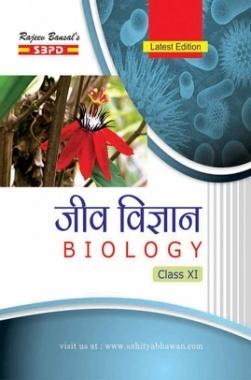 Biology Class XIth