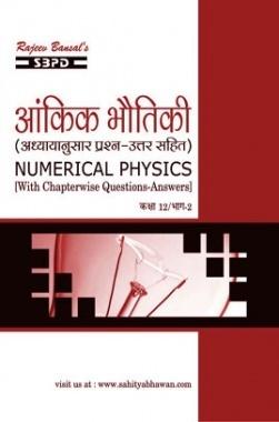 आंकिक भौतिकी भाग 2 कक्षा 12