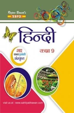 Hindi U P Board Textbooks Class 9th