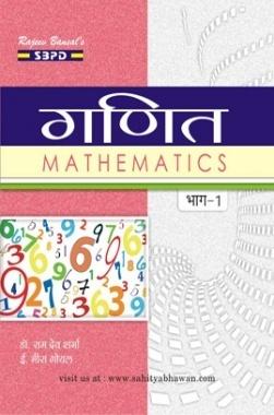 Download Mathematics Part-1 U P Board Textbooks Class 12th by Dr  Ram Dev  Sharma, Er  Meera Goyal PDF Online