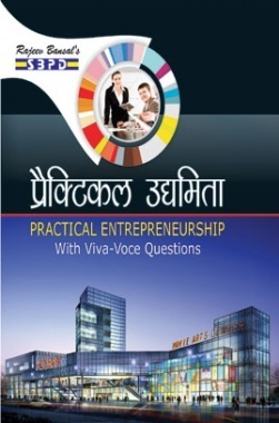 Practical Entrepreneurship With  VivaVoce Questions