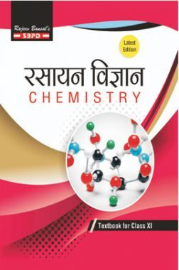 रसायन विज्ञान Class XI For UP Board