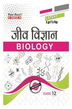 जीव विज्ञान Class XII