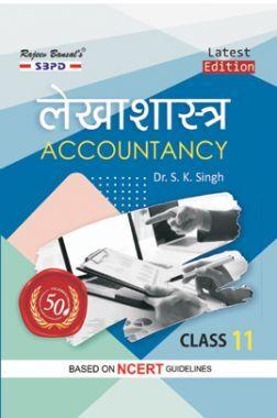 लेखाशास्त्र Class XI For Bihar Board