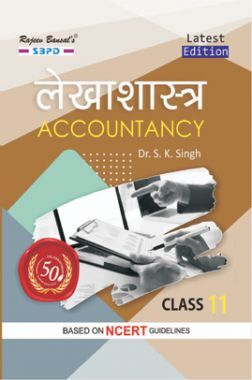 लेखाशास्त्र For Class - XI