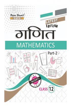 गणित Class XII (Part II)