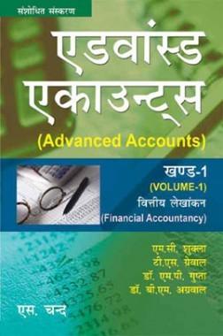 एडवांस्ड एकाउंट्स खण्ड-१ (वित्तीय लेखांकन)