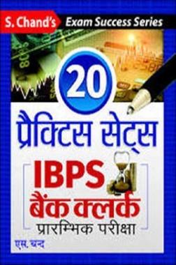 IBPS बैंक क्लर्क प्रैक्टिस सेट्स-Preliminary Examination