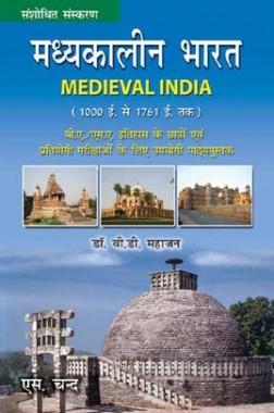 मध्यकालीन भारत