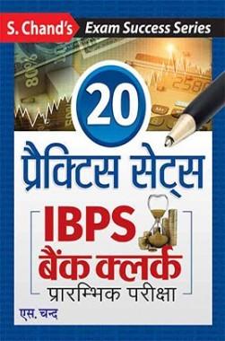IBPS बैंक क्लर्क प्रैक्टिस सेट्स प्रारंभिक परीक्षा