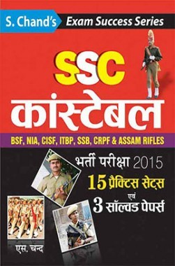 SSC कांस्टेबल परीक्षा 2015
