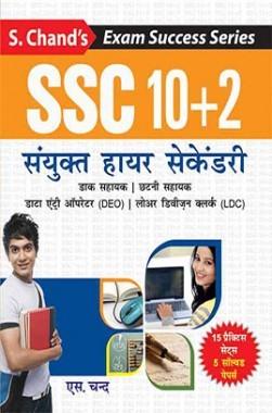 SSC 10+2 संयुक्त हायर सेकेंडरी प्रैक्टिस सेट्स