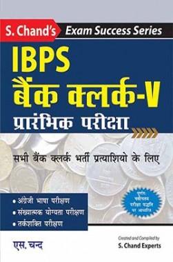 IBPS बैंक क्लर्क-V प्रारंभिक परीक्षा