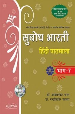 सुबोध भारती हिंदी पाठमाला भाग-7