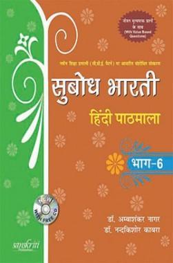 सुबोध भारती हिंदी पाठमाला भाग-6