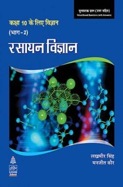 विज्ञान कक्षा 10 के लिए भाग 2 रसायन विज्ञान