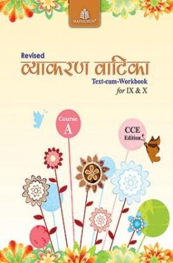 Vyakaran Vatika For Class 9 & 10 Course A