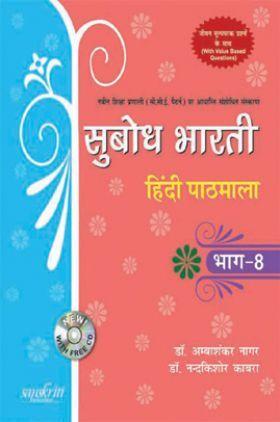 सुबोध भारती हिन्दी पाठमाला भाग-8